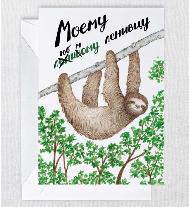 Детства четверо, открытка моему любимому ленивцу